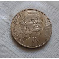 1 рубль 1988 г. 120 лет со дня рождения А.М. Горького