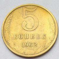 5 копеек 1962 г