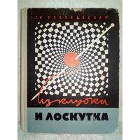 Из клубка и лоскутка. Е.М. Соколовская 1973 г (книга по вязанию)