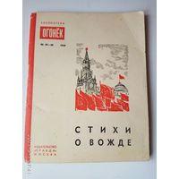 Стихи о вожде. /Серия: Библиотека Огонек/  1949г.