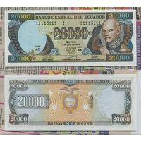Распродажа коллекции. Эквадор. 20 000 сукре 1999 года (P-129e.2 - 1991-1999 Issue)