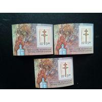 1000 лет полоцкой епархии   блок   (3 экземпляра)