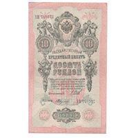 10 рублей 1909 года ХП 740577 Шипов - Федулеев