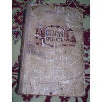 Старая крепость,книга первая,1952г.