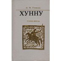 Гумилев Л.Н. Хунну