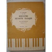 Черни соч.740 Искусство беглости пальцев для фортепиано тетради 4,5,6 1963г