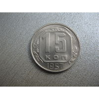 15 копеек 1957 г. СССР.