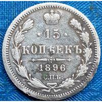 15 копеек 1896года спб аг.