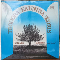 LP Teodora Kalnina Koris (Латвия) - Zoltans Kodai, Janis Zalitis