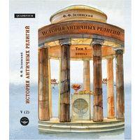 История античных религий. Том 5 Книга 1 + Книга 2 - Зелинский (2 книги)