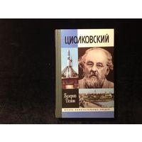 ЖЗЛ Циолковский
