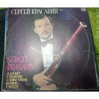 Сергей Красавин .фагот
