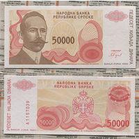 Распродажа коллекции. Босния и Герцеговина. 50 000 динаров 1993 года (P-153a - 1993 Banja Luka Second Issue)