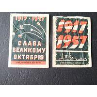 Спичечные этикетки. 1957. Слава Великому Октябрю. Сер. 2 шт.