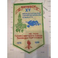 Вымпел Витебск XV междугородний турнир по прыжкам в высоту на приз ГСС Зинаиды Портновой 1986