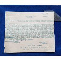 Редкость. Телеграмма 1918 год