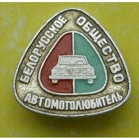 Белорусское общество автолюбитель. 478.