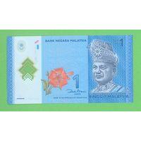 Малайзия 1 ринггит  UNC полимерная