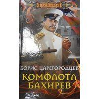 Борис Царегородцев. Комфлота Бахирев. Он предпринял попытку немного переиграть Первую мировую войну...