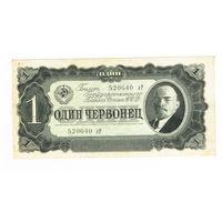 1 червонец 1937г. сер.лР без перегибов