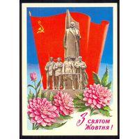 ДМПК СССР 1978 С праздником Октября Ленин Украина
