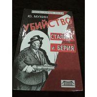 Мухин. Убийство Сталина и Берия