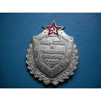 Знак Будь готов к гражданской обороне СССР