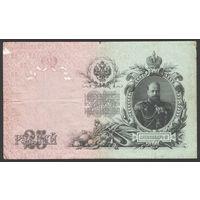 25 рублей 1909 Коншин - Морозов БУ 348142 #0020
