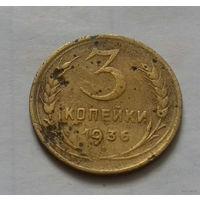 3 копейки СССР 1936 г.