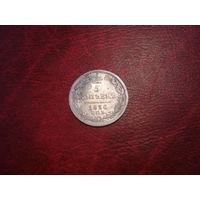5 Копеек 1836 года СПБ НГ Российская Империя (серебро)