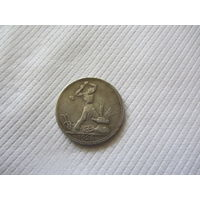 50 копеек 1925 г. П.Л.