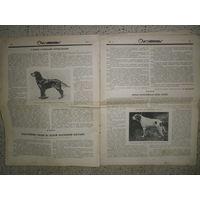 "Журнал ""Охотник"", номер 1, 1929г. стр.7-44"