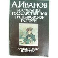 А.Иванов - Из собрания Государственной Третьяковской галереи