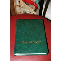 Ежедневник в линейку зелёного цвета, вытеснены веточки дерева