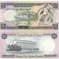 Сирия 25 фунтов образца 1991 года UNC p102e