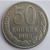 50 копеек 1968 года.