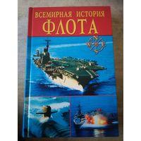 Всемирная история флота.