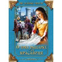 Чешские сказки. Три сказки на одном диске. О трех рыцарях и красавице. Как завоевать принцессу. Император и барабанщик. Скриншоты внутри