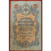 5 рублей 1909 года. УБ - 498.