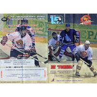 Хоккей. Программа. Гомель - Брест. 2007.