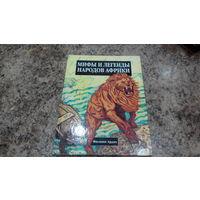 Мифы и легенды народов Африки - большой формат