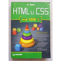 Квинт И. HTML и CSS на 100%