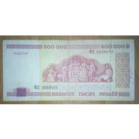 500000 рублей 1998 года, серия ФД
