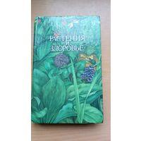 Книга. Растения и здоровье. Г.Ужегов