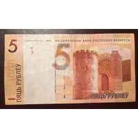 5 рублей 2009г. 025-0-520 (радар)