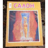 """Журнал """"САЛОН"""". No9, 11, 12/1991, No1-4/1992"""