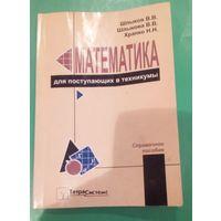 Математика для поступающих в техникумы.