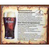 Наклейка пивная Velkopopovicky Kozel