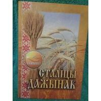 Сталицы дажынак.тираж 2000 экз.