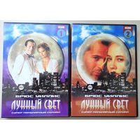 Лунный свет. 1 и 2 сезоны. DVD